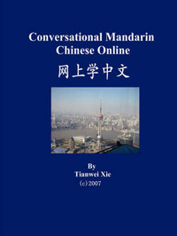 Conversational Mandarin Chinese Online (Simplified Character Version) by Tianwei Xie image