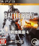 Battlefield 4 (Import - full english) for PS3