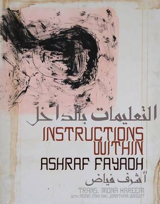 Instructions Within by Ashraf Fayadh