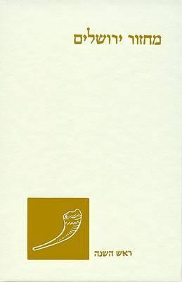 The Koren Classic Rosh Hashanah Machzor image