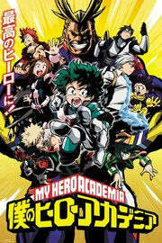 My Hero Academia - Season 1 (752)