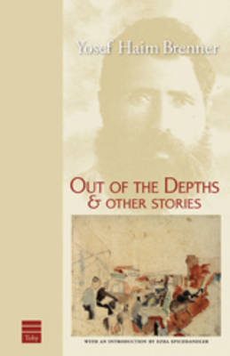 Out of the Depths by Y. H. Brenner