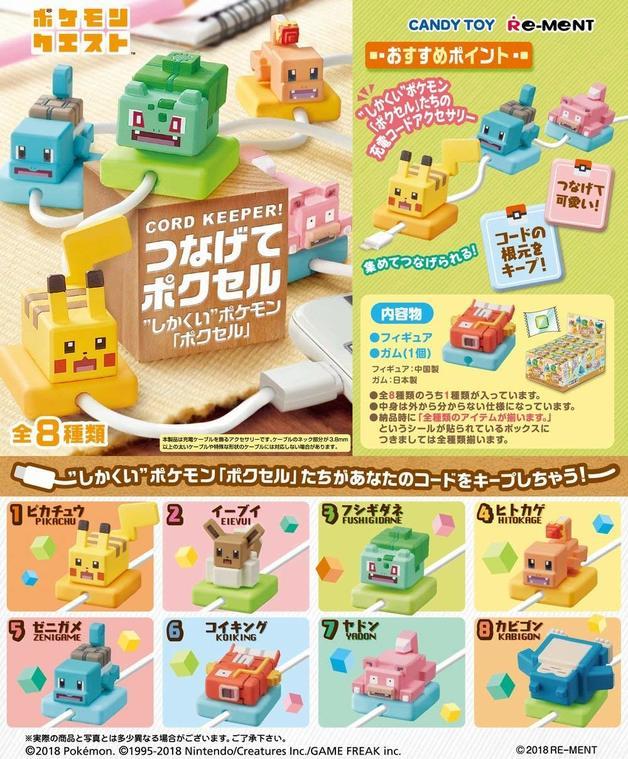 Pokemon: Cord Keeper! Tsunagete Quest: Blind Box