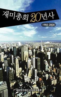 Second Decade of the Korean Presbyterian Church in America, 1985-2006 (Korean) image