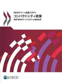 Compact City Policies: A Comparative Assessment (Japanese Version) by Oecd