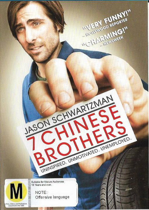 7 Chinese Brothers on DVD