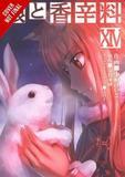 Spice and Wolf, Vol. 14 (manga) by Isuna Hasekura