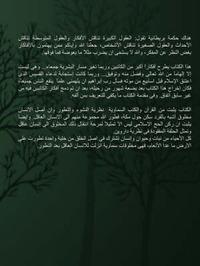 Azan Al-Anaam by Doctor Imad Hassan image