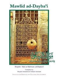 Mawlid Ad-Dayba'i by Shaykh , 'Abd ar-Rahman ad-Dayba'i image