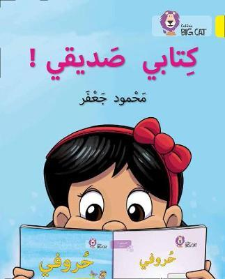 My book is my friend by Mahmoud Gaafar image