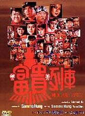 Shanghai Express (m) on DVD