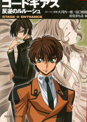 Code Geass Novel: Stage -0- Entrance by Goro Taniguichi