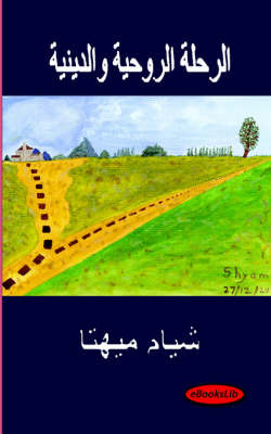 Spiritual and Religious Journey - Arabic Translation by Shyam Mehta image