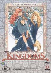 Twelve Kingdoms Vol 1 -  Shoku on DVD