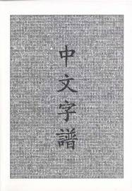 Chinese Characters by Rick Harbaugh