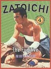 Zatoichi Volume 4 - The Fugitive on DVD