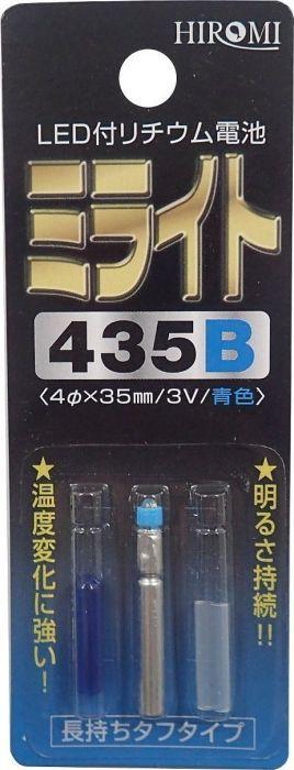 Hiromisangyo - Milight 435B Mini LED Blue