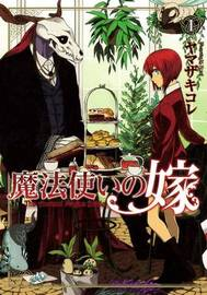 The Ancient Magus' Bride: Volume 1 by Kore Yamazaki