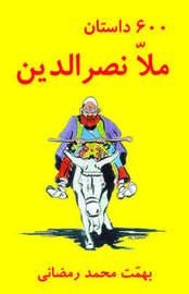 600 Mulla Nasreddin Tales by M. Ramazani image