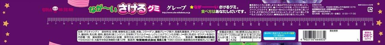 Long Sakeru Gummy - Grape image