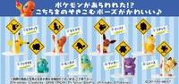 Pokemon Nearby? Figure (Blindbox) image