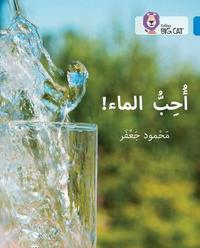 I love water by Mahmoud Gaafar image
