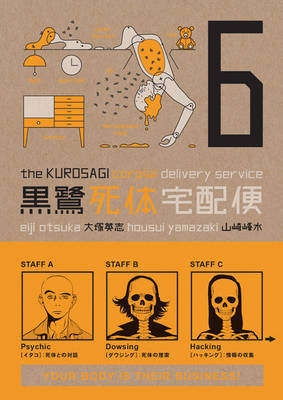 The Kurosagi Corpse Delivery Service: Volume 6 by Eiji Otsuka