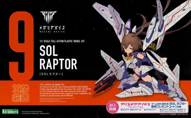 Megami Device: CSOL Raptor - Model Kit