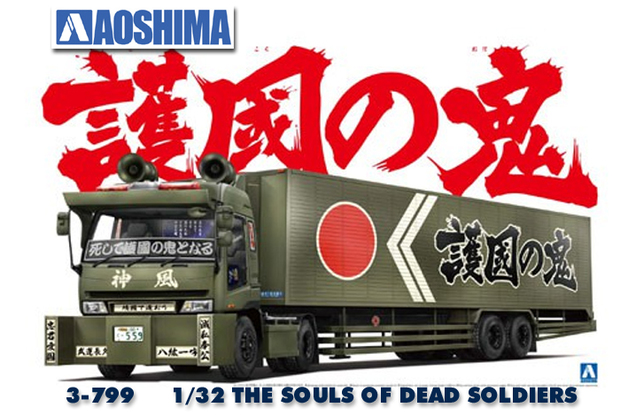 Aoshima: 1/32 Japanese Truckers - Souls Of Ds - Model Kit
