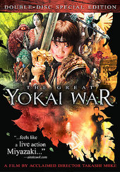 The Great Yokai War on DVD