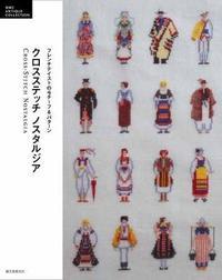 Cross Stitch Nostalgia by Seibundo Shinkosha