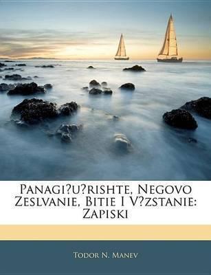 Panagiurishte, Negovo Zeslvanie, Bitie I Vzstanie: Zapiski by Todor N Manev
