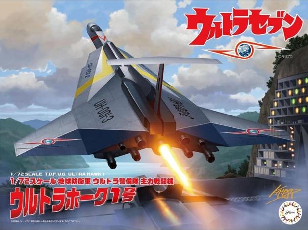 Fujimi: 1/72 Ultra Hawk No.1 - Model Kit