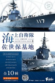 1/1250 Modern Warship Kit Collection Vol.5: JMSDF Sasebo Naval Base - Blind Box