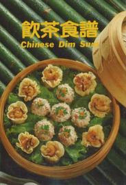 Chinese Dim Sum image
