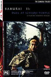 Samurai Trilogy 2, The - Duel At Ichijoji Temple on DVD