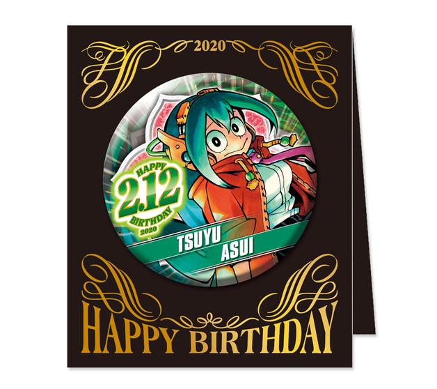 My Hero Academia: Birthday Can Badge - Tsuyu Asui