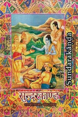 Sundarakanda by Goswami Tulsidas