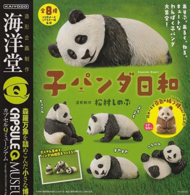 Panda - Kaiyodo Capsule Q Museum (Blind Box)