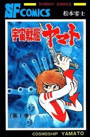 Space Battleship Yamato: The Classic Collection by Leiji Matsumoto