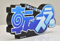 TenSura: Logo - Acrylic Display
