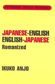Japanese-English / English-Japanese Concise Dictionary Romanized by Ikuko Anjo image
