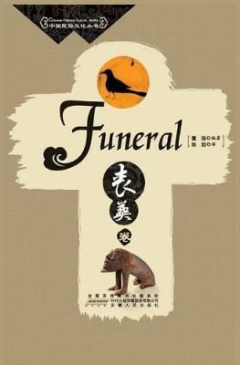 Funeral by Sangzhang Juan