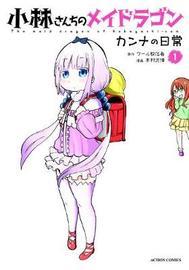 Miss Kobayashi's Dragon Maid: Kanna's Daily Life Vol. 1 by Coolkyoushinja
