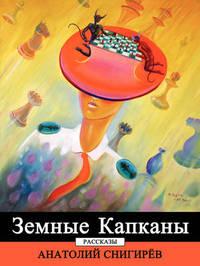 Earthly Traps by Anatoliy Snigirev image
