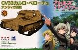 Girls Und Panzer: 1/35 CV33 Carro Veloce Anzio High School Model Kit