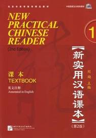 New Practical Chinese Reader vol.1 - Textbook by Xun Liu