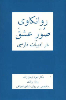 Psychological Interpretations of All Aspects of Love in Persian Literature by D. Zaman Zadeh image