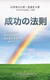 The Law of Success (Japanese) by Paramahansa Yogananda