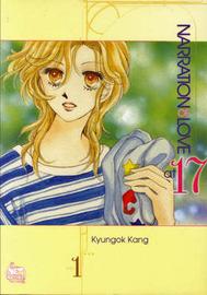 Narration of Love at 17: v. 1 by Kyungok Kang image